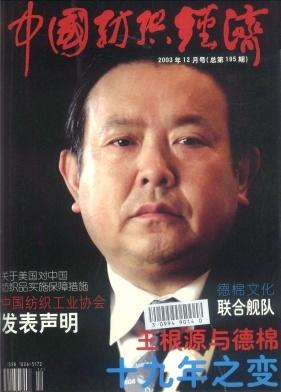 中国纺织经济杂志