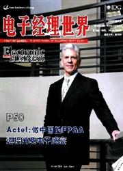 电子经理世界杂志