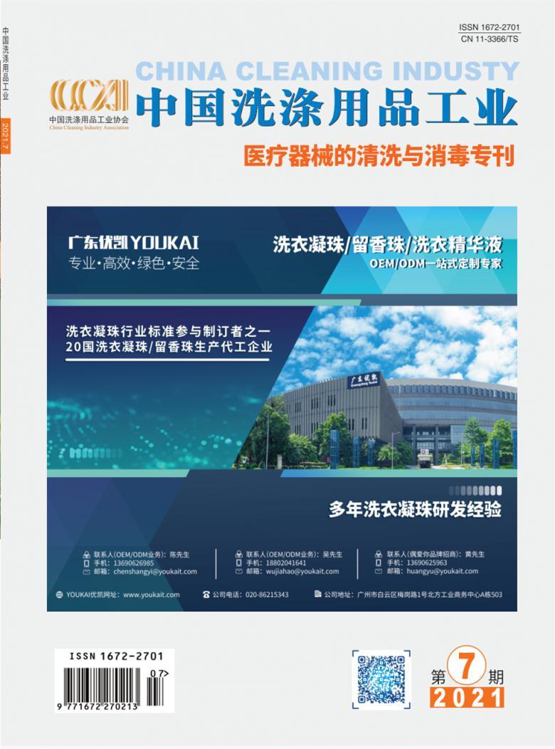 中国洗涤用品工业杂志