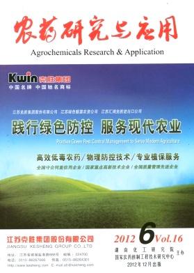 农药研究与应用