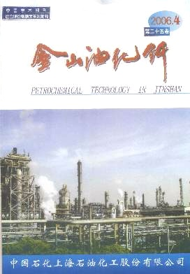 金山油化纤杂志