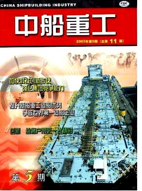中船重工杂志
