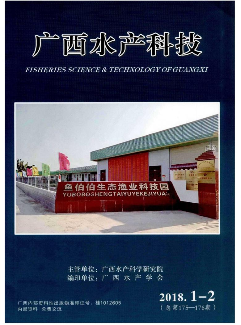 广西水产科技杂志