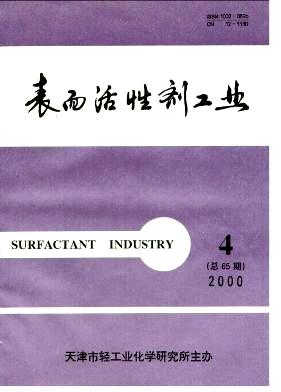 表面活性剂工业杂志