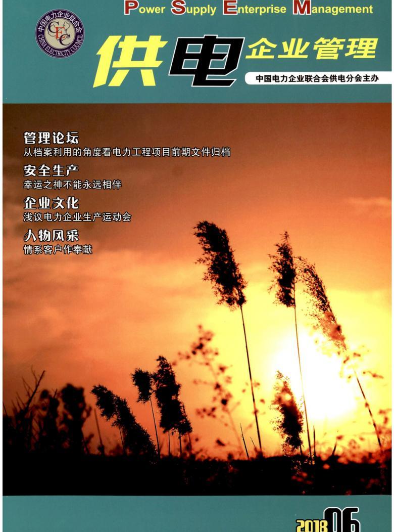 供电企业管理杂志
