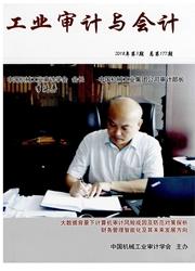 工业审计与会计杂志