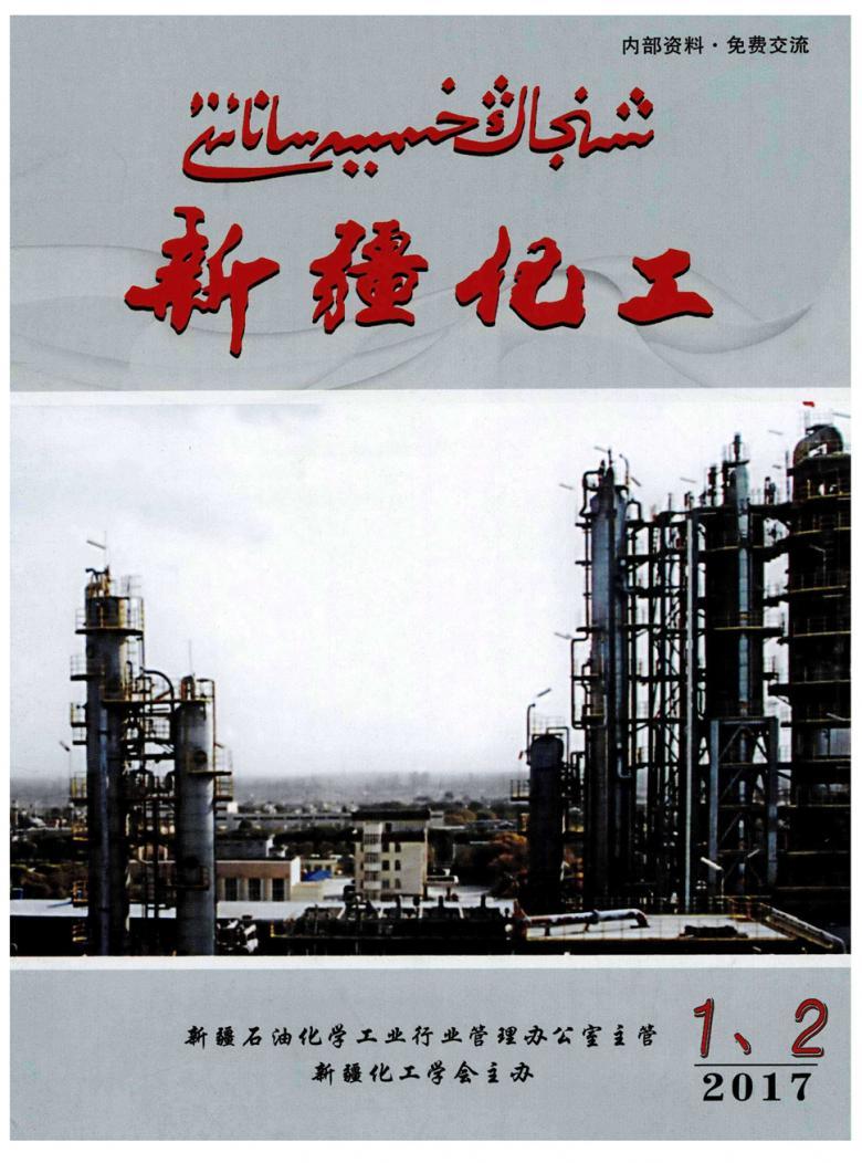 新疆化工杂志