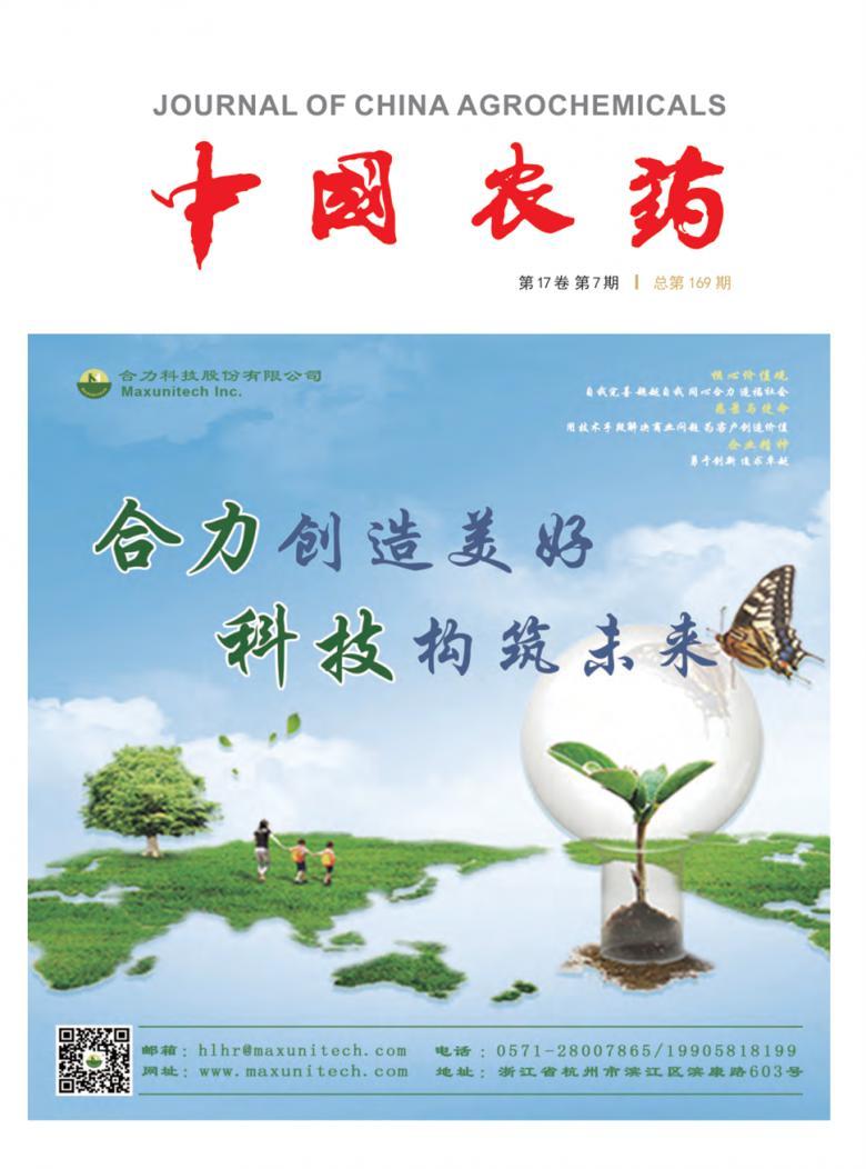 中国农药杂志