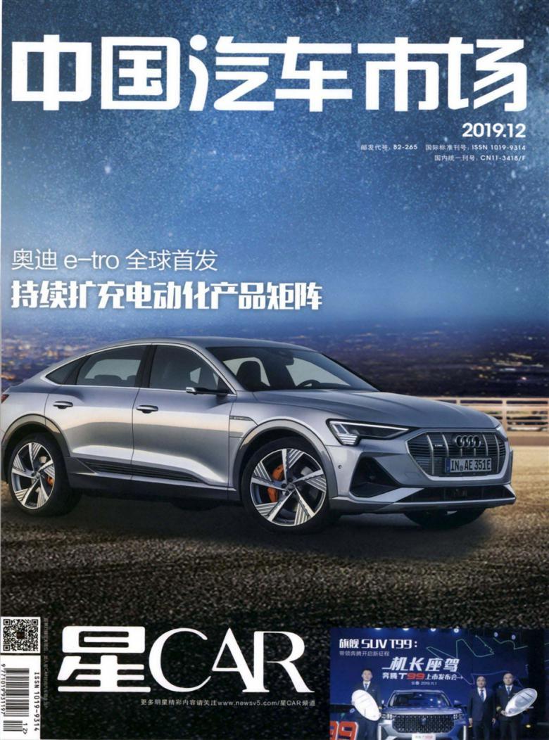 中国汽车市场杂志