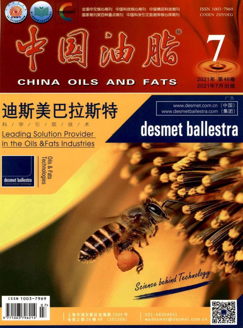 中国油脂杂志