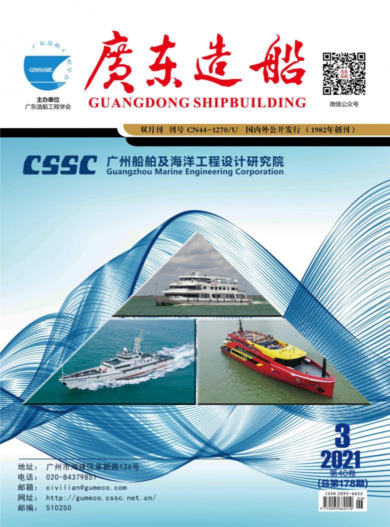 广东造船杂志