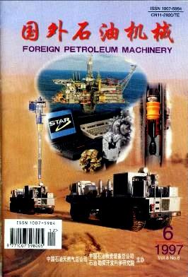 国外石油机械杂志