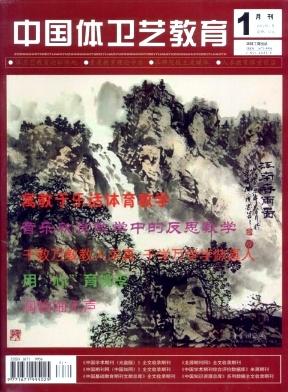 中国体卫艺教育杂志