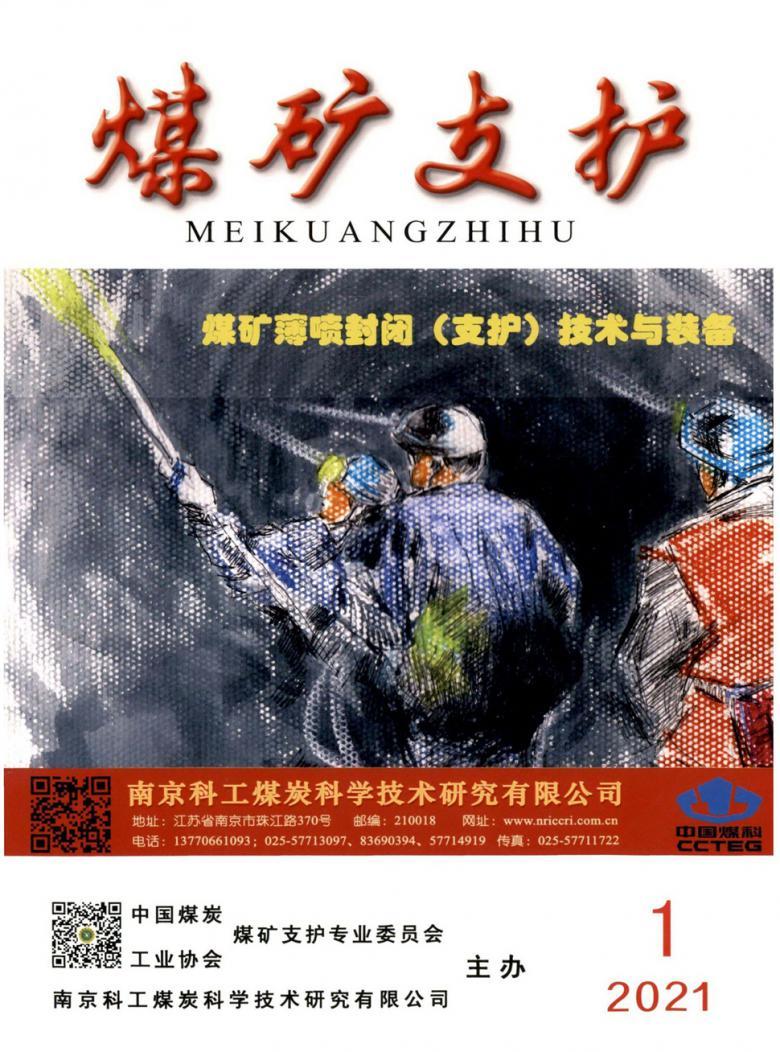 煤矿支护杂志