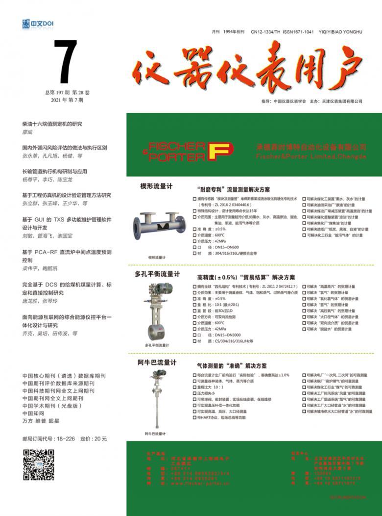 仪器仪表用户杂志