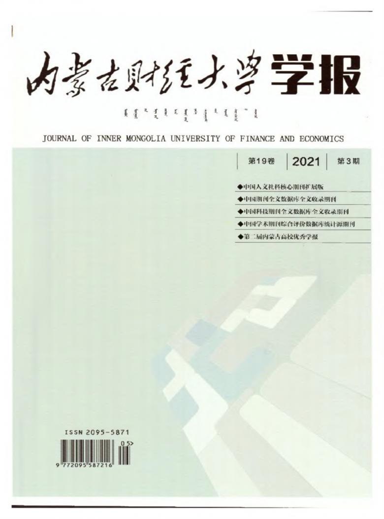 内蒙古财经大学学报杂志