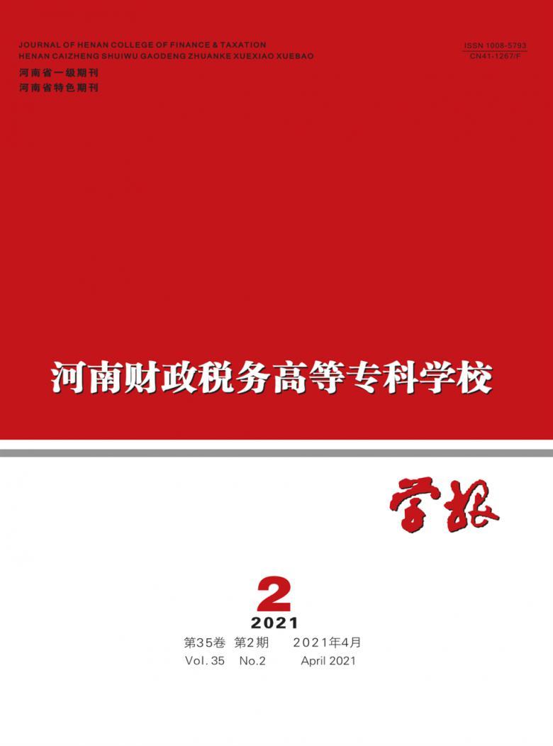 河南财政税务高等专科学校学报