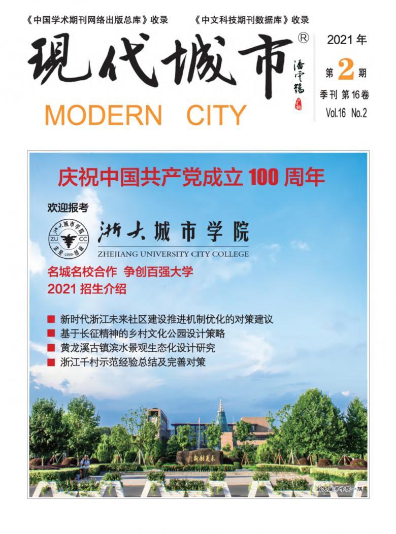 现代城市杂志