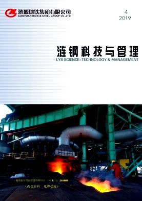 涟钢科技与管理杂志