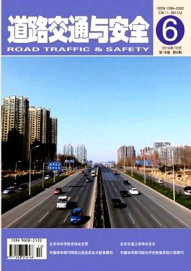 道路交通与安全杂志