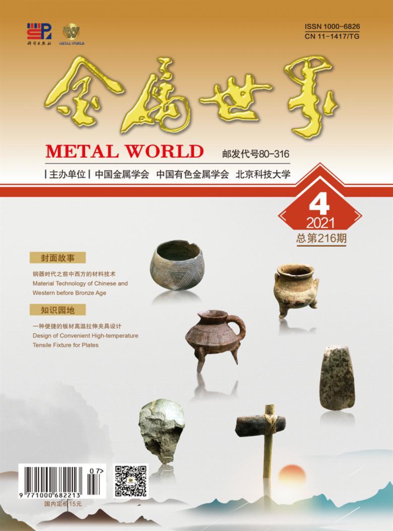 金属世界杂志