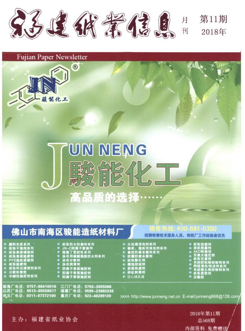 福建纸业信息杂志