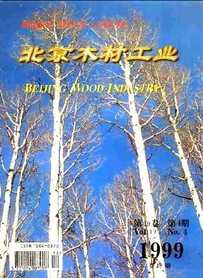 北京木材工业