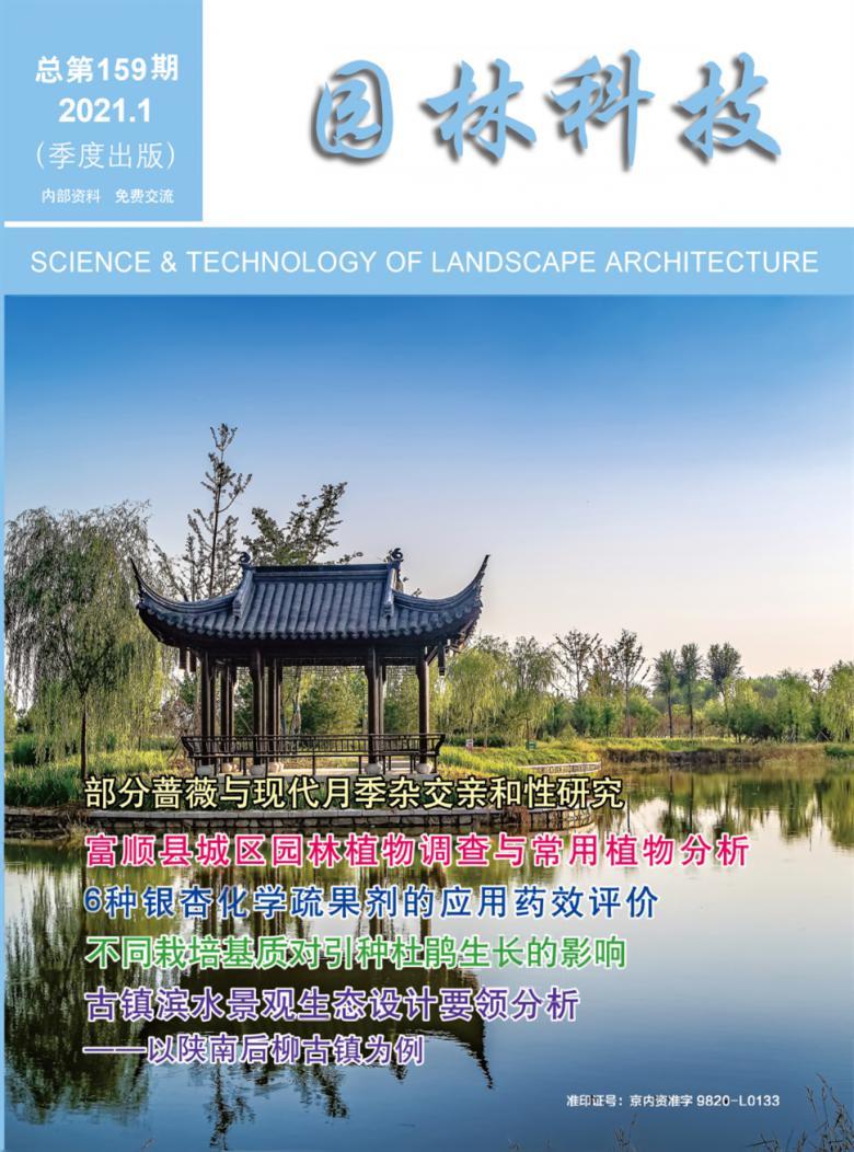 园林科技杂志