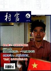 中国供销商情.乳业导刊