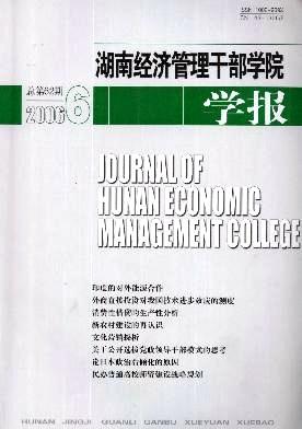 湖南经济管理干部学院学报杂志