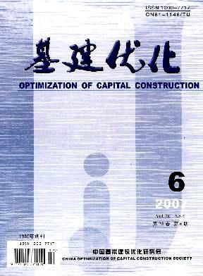 基建优化杂志