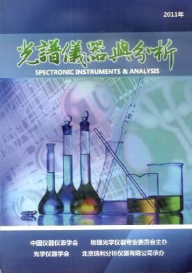 光谱仪器与分析杂志