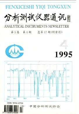 分析测试仪器通讯杂志