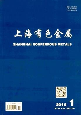 上海有色金属