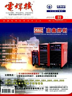 电焊机杂志