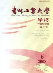 贵州工业大学学报杂志