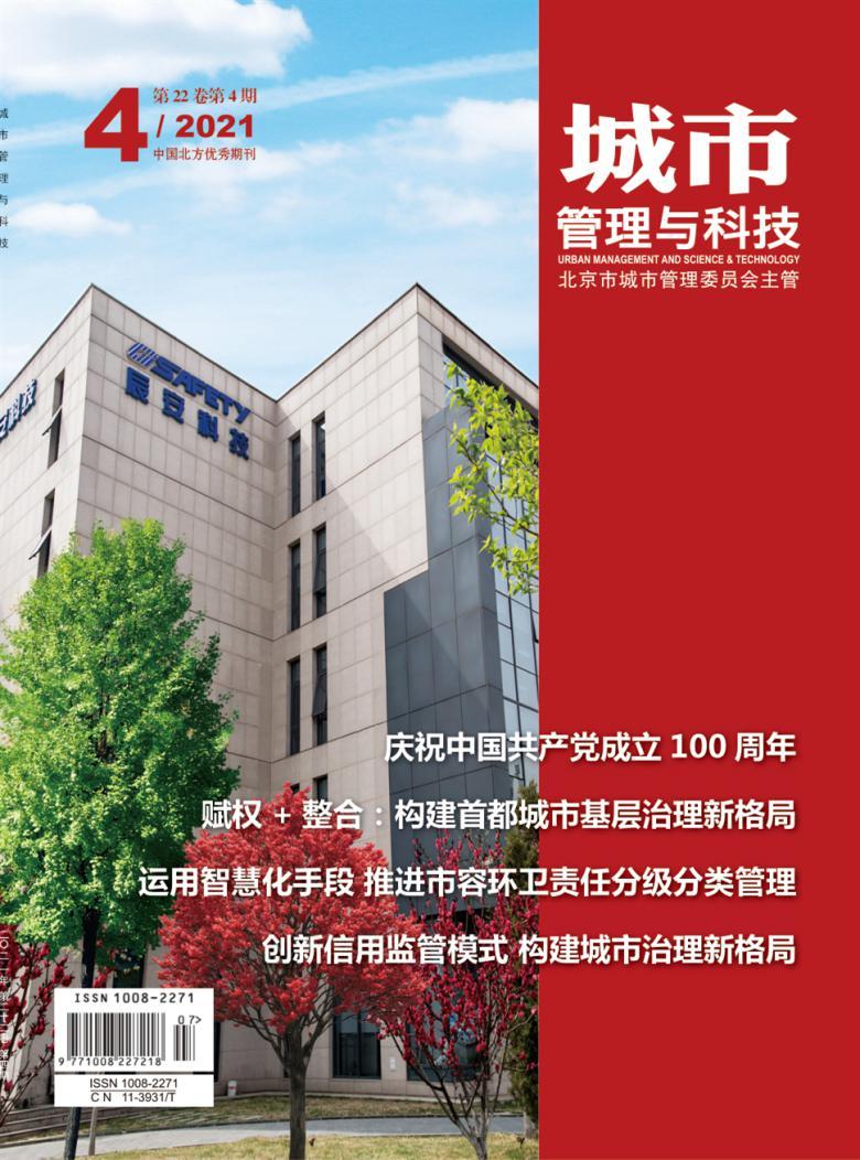 城市管理与科技杂志