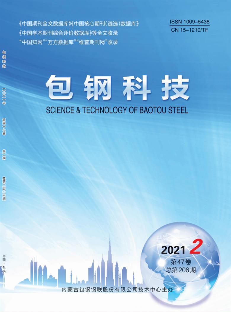 包钢科技杂志