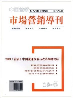 市场营销导刊杂志