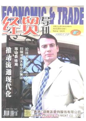 经贸导刊杂志