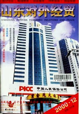 山东对外经贸杂志