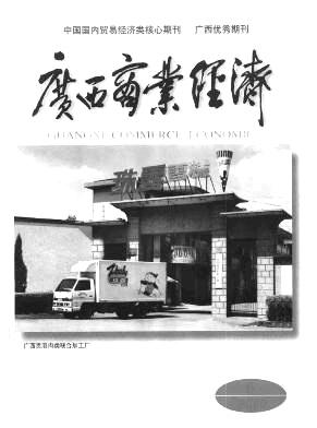 广西商业经济杂志
