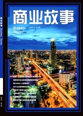 商业故事杂志