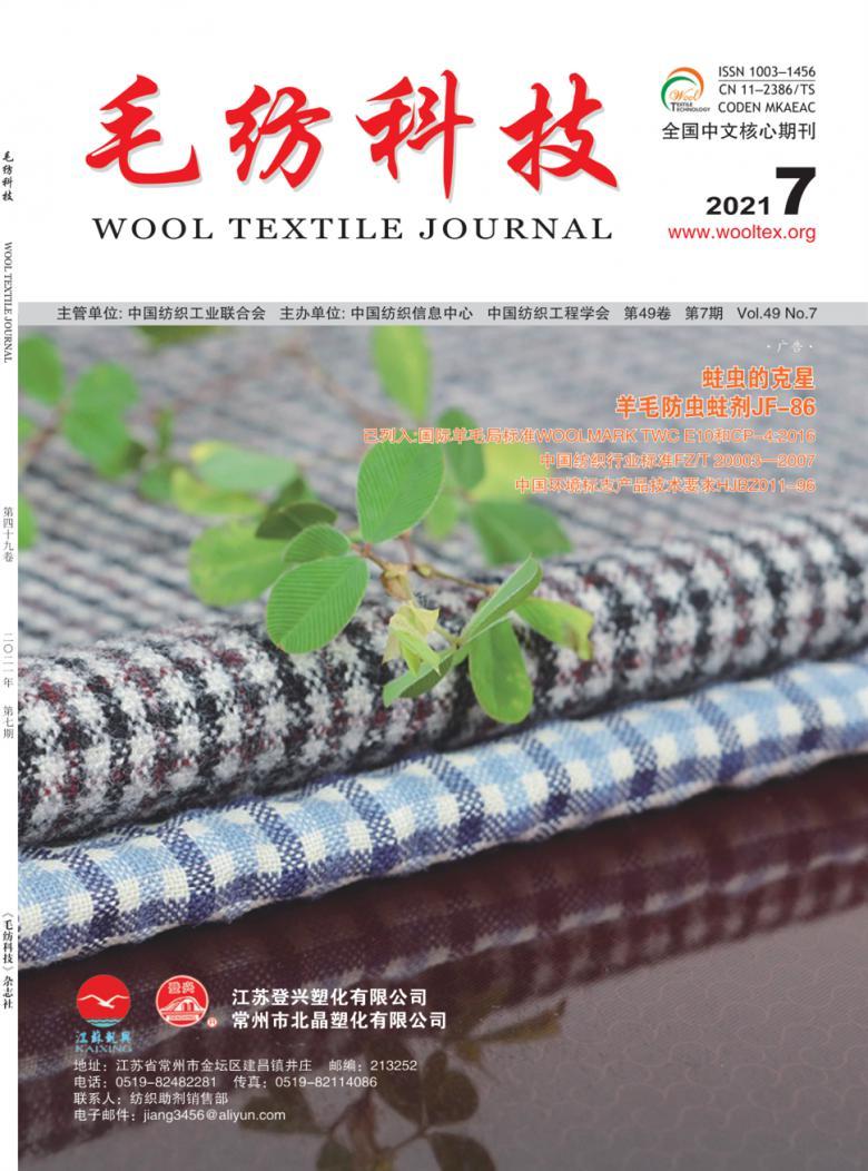 毛纺科技杂志
