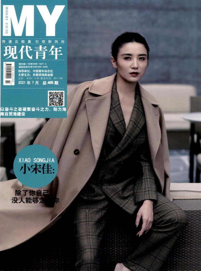 现代青年杂志