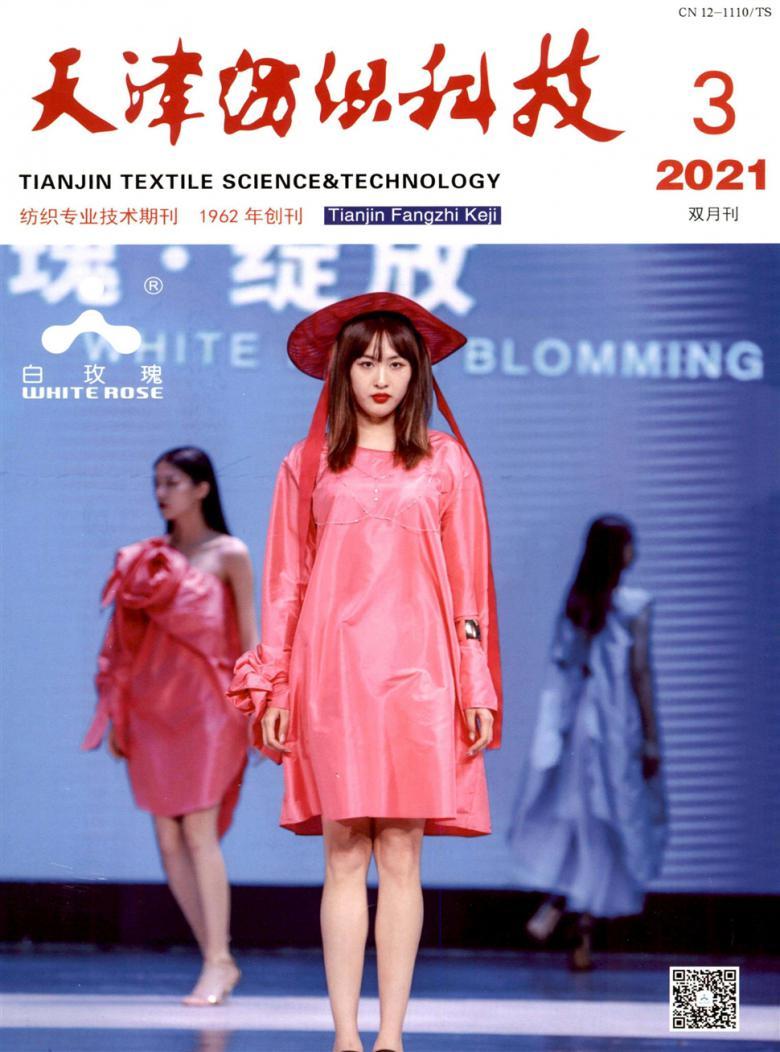 天津纺织科技杂志