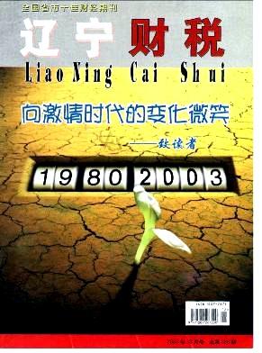 辽宁财税杂志
