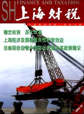 上海财税杂志