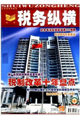税务纵横杂志