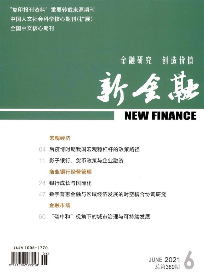 新金融杂志